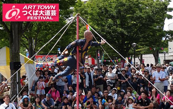 アートタウンつくば大道芸フェスティバル