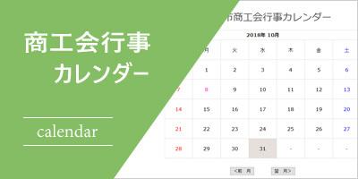 商工会行事カレンダー